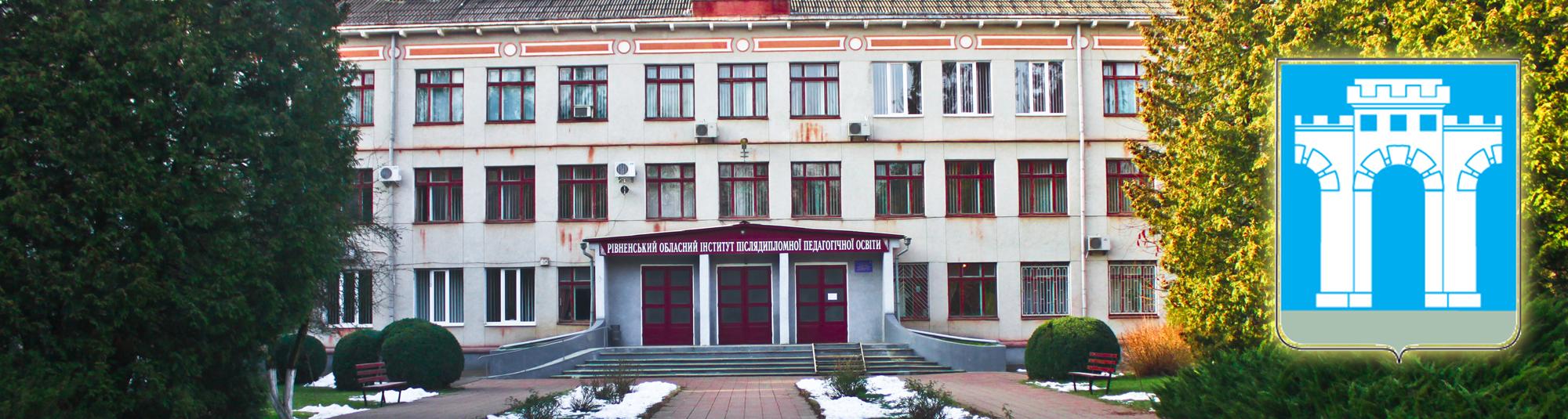 Рівненський обласний інститут післядипломної педагогічної освіти