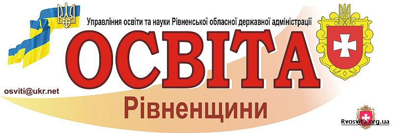 Управління освіти і науки Рівненської області